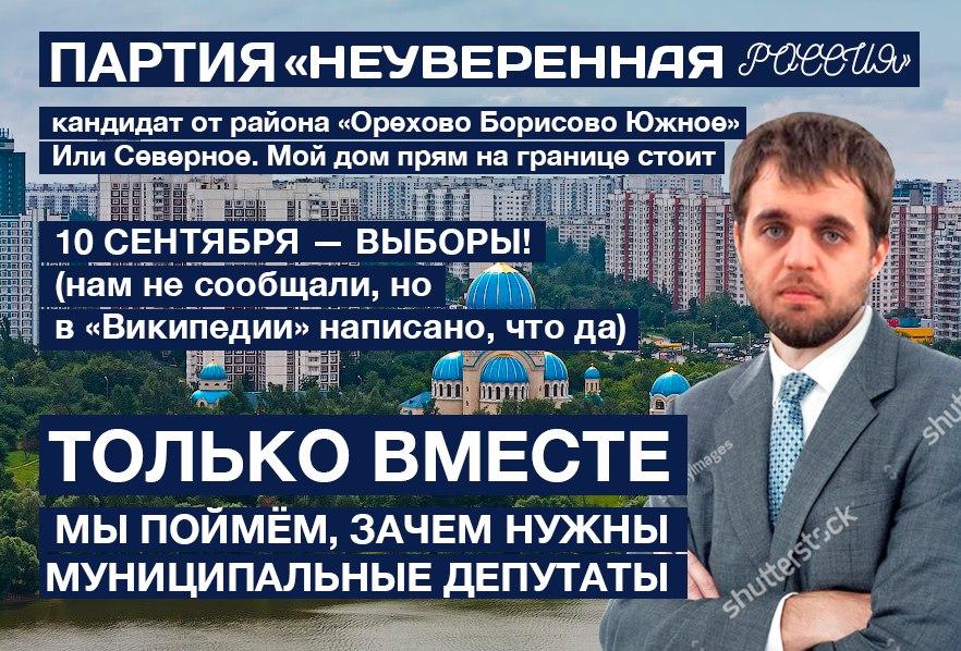 неуверенная россия