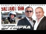 гр.Бутырка - Они улетают на небо Official Video