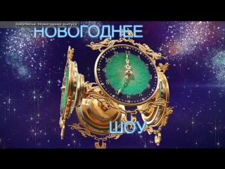Закулисье 3-7 Новогодний (0+)
