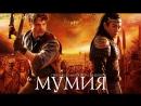 O N L I N E. Мумия 3 Гробница императора драконовФэнтези