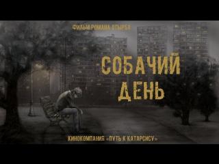 """""""Собачий день"""" Роман Отырба (Россия, 2015)"""