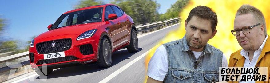 Большой Тест Драйв — Jaguar E-Pace 2018
