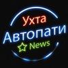 Ухта Autoparty News