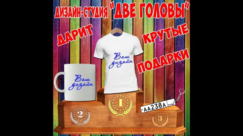 Итоги конкурса от группы Дизайн-Студия ДвеГоловы печать на футболках Губкин