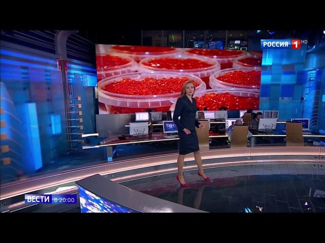 Вести 20:00 • Черную и красную икру защитят от браконьеров маркировкой