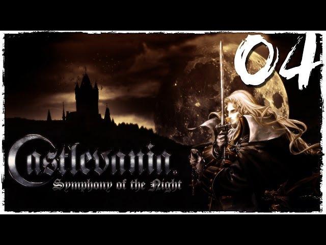Библиотекарь | Прохождение Сastlevania Symphony of the Night - Серия №4