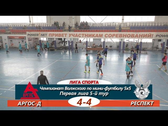 Первая лига. 5-й тур. АРГОС-Д - Респект 4-4 ОБЗОР