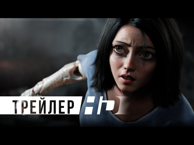 Алита: Боевой ангел | Официальный трейлер | HD