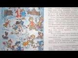 Школа снеговиков, Андрей Усачев #1 аудиосказка онлайн с картинками слушать