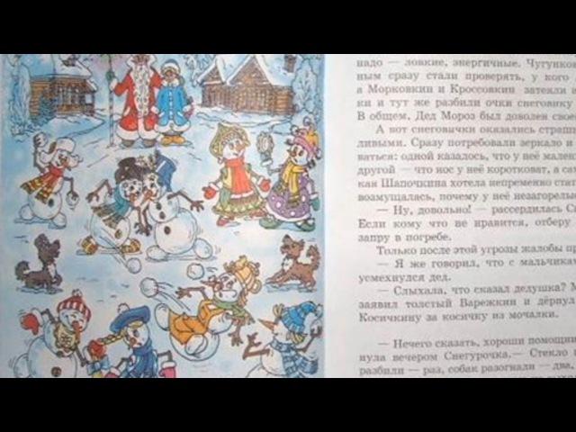 Школа снеговиков, Андрей Усачев 1 аудиосказка онлайн с картинками слушать