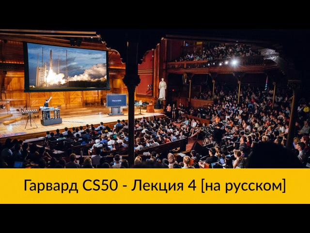 4. CS50 на русском: Лекция 4 [Гарвард, Основы программирования, осень 2015 год]