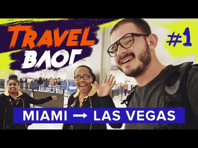 Travel VLOG. Еду из Майами в Лас-Вегас на CES 2018.