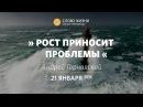 Рост приносит проблемы Андрей Горновский Слово Жизни г Санкт Петербург