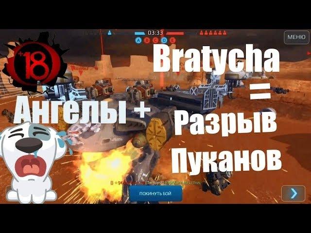 War Robots Ангелы на связи Diskord,дружеский визит Bratycha