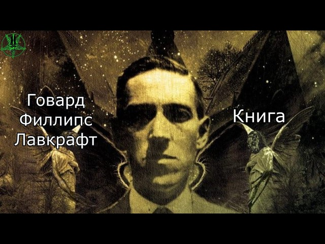 Говард Филлипс Лавкрафт - Книга (Howard Phillips Lovecraft - Book )