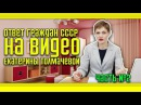 Ответ граждан СССР на видео Екатерины Толмачевой часть 2