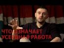 Ты усредно работаешь и нужно ли тебе это Гари Вайнерчук на русском