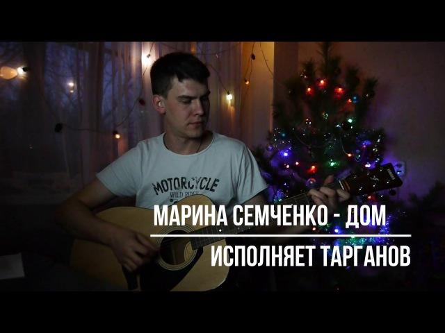 Марина Семченко -ДомТвои стихи. Читает Тарганов