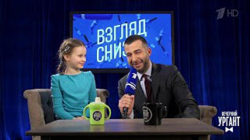 Вечерний Ургант Взгляд снизу на новогодние каникулы и шоу Голос Дети 02 02 2018