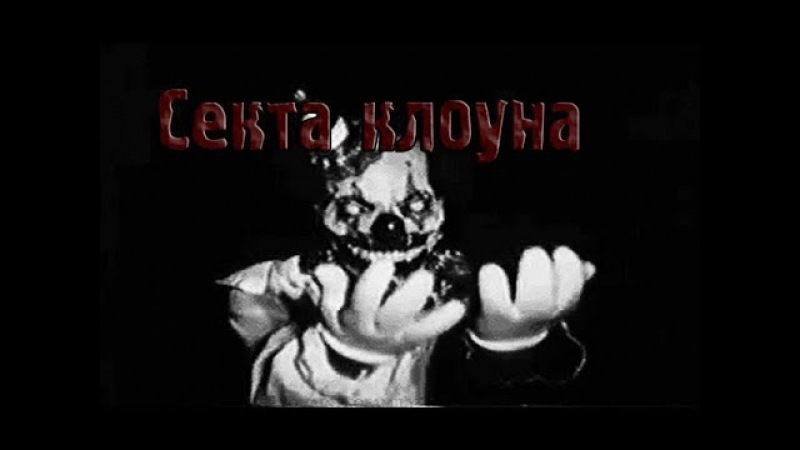 Страшные истории - Секта Клоуна