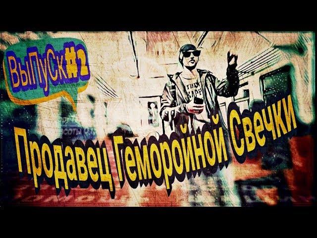 За Рамки Приличия: Продавец Геморойной Свечки Выпуск2