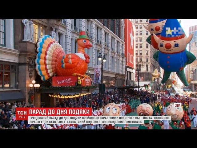 У Нью-Йорку провели грандіозний парад до Дня Подяки