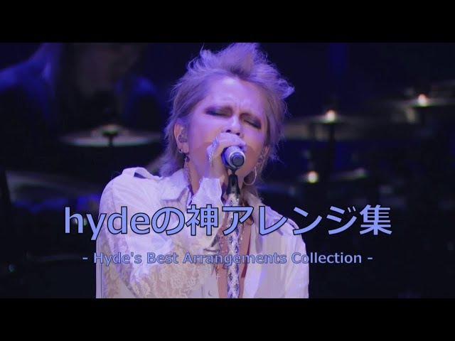 Hydeの神アレンジ集① - Hyde's Best Arrangements Collection Part.1 [L'Arc~en~Ciel]