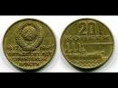 20 копеек, 1967 года, СССР, 50-летие Советской власти, 20 kopecks, 1967, the USSR