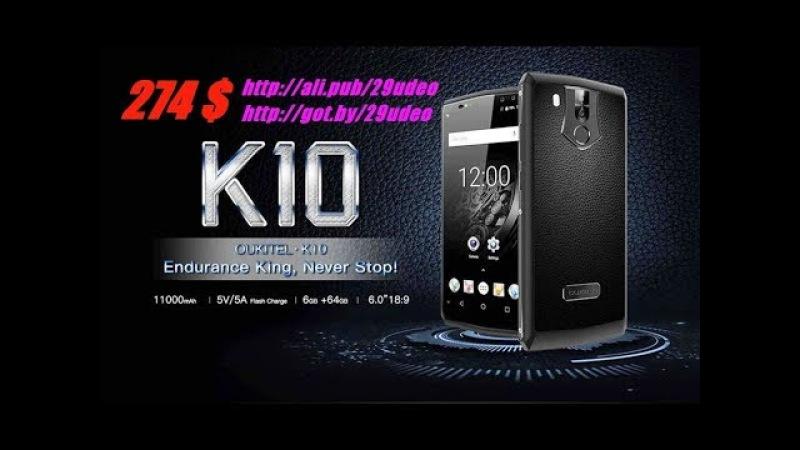 OUKITEL K10, 6 ГБ ОЗУ, 64 ГБ память, 11000 мАч, Основная камера 21 8 Мп, 2018