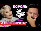 Король MDK о 9 миллионах мудаков, шутках про Кавказ и работе в секс-шопе // А поговорить?..
