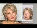 Лифтинг макияж. Мама Невесты.