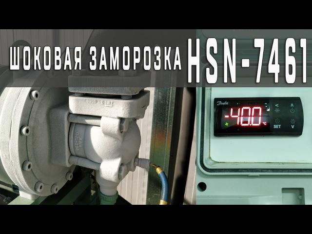 Агрегат на винтовом компрессоре | Шоковая заморозка | Bitzer HSN 7461-70