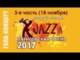 Открытый фестиваль джаза -