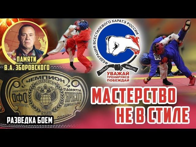 Мастерство не в стиле! Всестилевое каратэ.Турнир памяти Зборовского Разведка боем