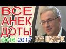 ВСЕ АНЕКДОТЫ НОРКИНА Место встречи за 2016, 2017 год