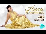 Анна Резникова - One step behind (Official Audio 2017)