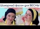 Как стильно завязать платок на голову Простой способ как красиво завязать платок на голове весной