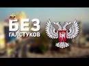 Программа Без галстуков Сергей Гращенко