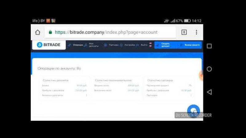 Bitrade.company И СНОВА ВЫПЛАТА Все супер