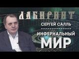 Инфернальный Мир. Сергей Салль