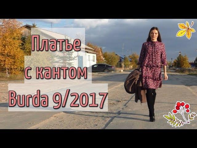 ШЬЮ ОСЕНЬЮ🍂ПЛАТЬЕ с КАНТОМ🍂BURDA 9/2017
