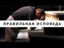 ПРАВИЛЬНАЯ ИСПОВЕДЬ. Пастор Илья Федоров. 25.10.2017 г. СРЕДА