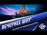 Вечернее шоу: The Disney Afternoon Collection