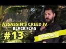 Assassin's Creed IV: Black Flag - Борода - 13 выпуск