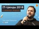 Tceh Григорий Бакунов «Яндекс» — Тренды цифрового мира 2018