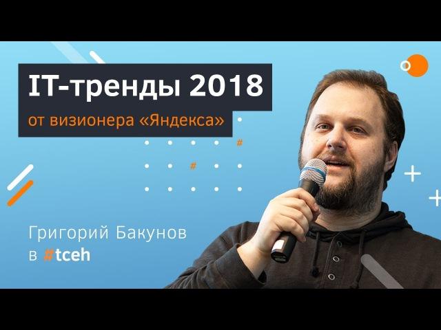 Tceh Григорий Бакунов Яндекс Тренды цифрового мира 2018