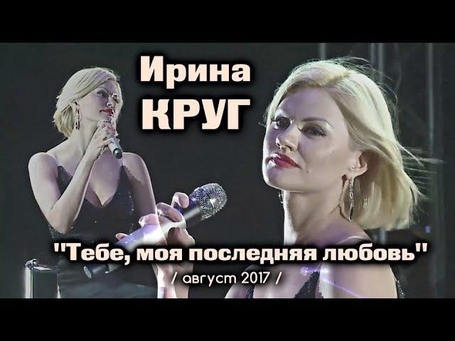 Ирина и Михаил Круг Тебе моя последняя любовь Бельцы 27 08 2017