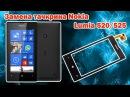 Замена тачскрина сенсора Nokia Lumia 520 525