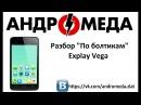 Разбор По болтикам Explay Vega