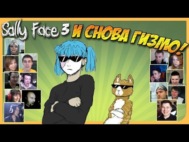 Реакции Летсплейщиков на Кота Гизмо в Ванной по игре Sally Face 3 Episode (The Bologna Incident)